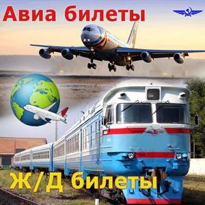 Авиа- и ж/д билеты Кондрово