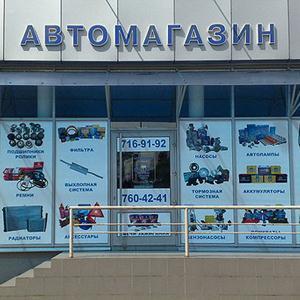 Автомагазины Кондрово
