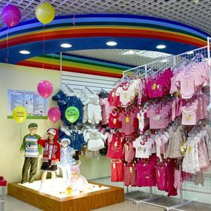 Детские магазины Кондрово
