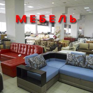 Магазины мебели Кондрово