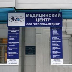 Медицинские центры Кондрово