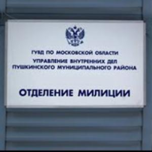 Отделения полиции Кондрово