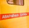 Аварийные службы в Кондрово