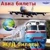 Авиа- и ж/д билеты в Кондрово
