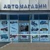 Автомагазины в Кондрово