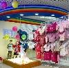 Детские магазины в Кондрово