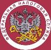 Налоговые инспекции, службы в Кондрово