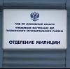 Отделения полиции в Кондрово