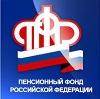 Пенсионные фонды в Кондрово