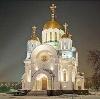 Религиозные учреждения в Кондрово