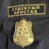 Судебные приставы в Кондрово