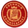 Военкоматы, комиссариаты в Кондрово