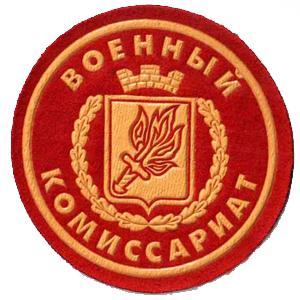 Военкоматы, комиссариаты Кондрово